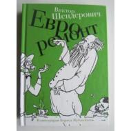 Евроремонт (автограф Виктора Шендеровича)