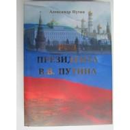 Род президента В.В. Путина (автограф Александра Путина)