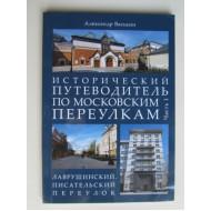 Исторический путеводитель по московским переулкам (автограф: Александр Васькин)