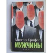 Мужчины (автограф: Виктор Ерофеев)