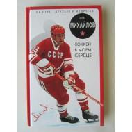 Хоккей в моем сердце (автограф Бориса Михайлова)