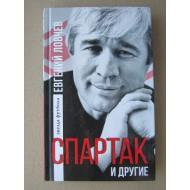 Спартак и другие (автограф Евгения Ловчева)