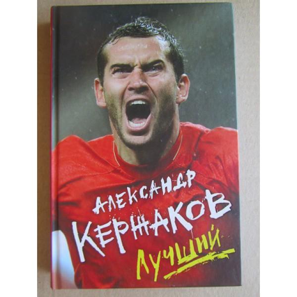 Коллекция книг с автографами известных спортсменом для рабочего кабинета руководителя.