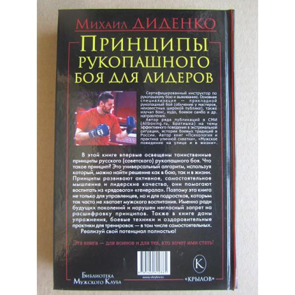 Принципы рукопашного боя для лидеров (автограф: Михаил Диденко)