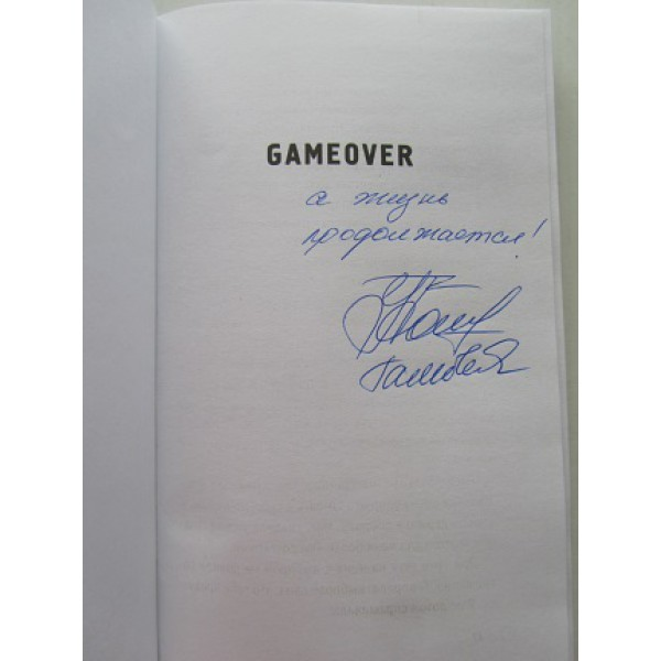 Gameover (автограф: Екатерина Гамова)