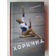 Магия побед (автограф: Светлана Хоркина)