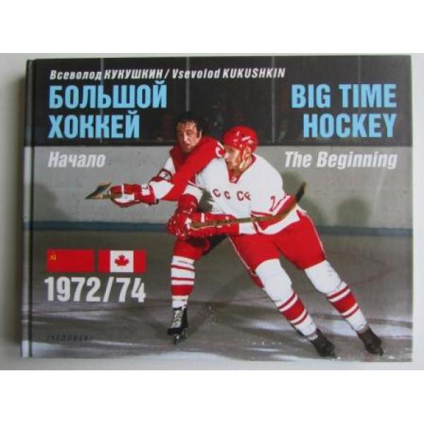 Большой хоккей. Начало 1972\74(автограф Бориса Михайлова, автограф Александра Якушева)