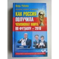 Как Россия получила чемпионат мира по футболу - 2018. Спортивно - политическое расследование (автограф: Игорь Рабинер)