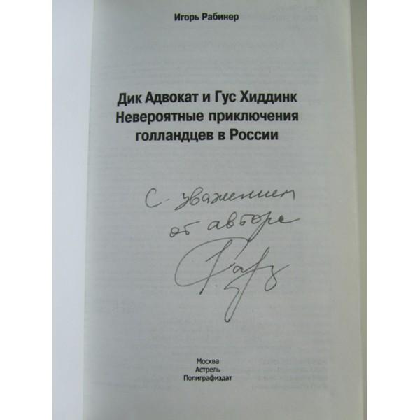 Дик Адвокат и Гус Хиддинк. Невероятные приключения голландцев в России (автограф: Игорь Рабинер)