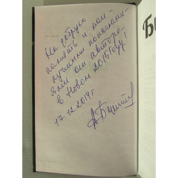 Спартак 7 лет строгого режима (автограф Александра Бубнова)