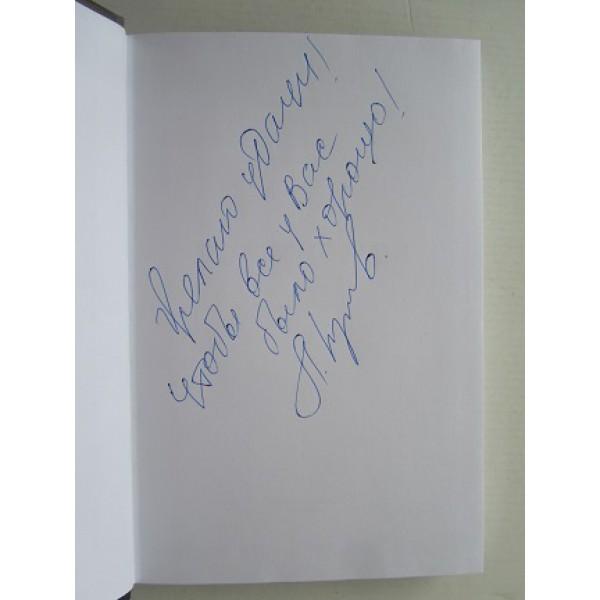 Дорогие мои (автограф Лиона Измайлова)