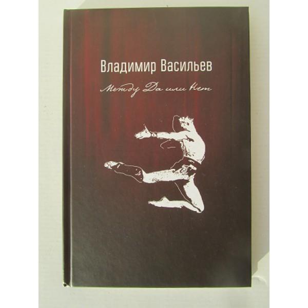 Между ДА и Нет (автограф: Владимир Васильев).
